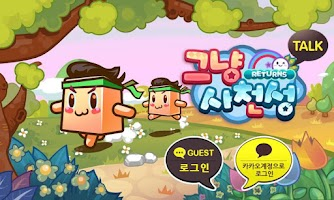 Screenshot of Tap Tap Blitz for Kakao