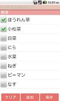 Screenshot of スーパーの買い物リスト Pro