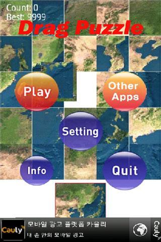 이미지 퍼즐 게임