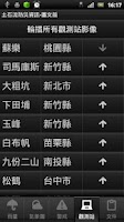 Screenshot of 土石流防災資訊-圖文版