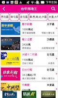 Screenshot of 房地王