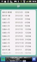 Screenshot of 年齢イベントチェッカー