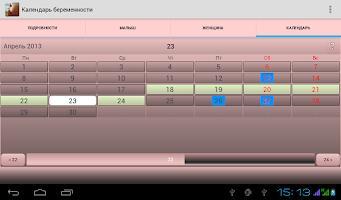 Screenshot of Календарь беременности