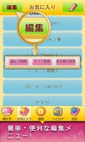 Screenshot of 顔文字大辞典6000+