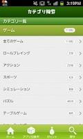 Screenshot of アンドロjapan★ゲームを遊んでお小遣い稼ぎ【即換金】