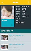 Screenshot of Gガイド番組表(docomo版)