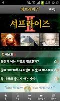 Screenshot of 서프라이즈 2 - 미스테리 이야기