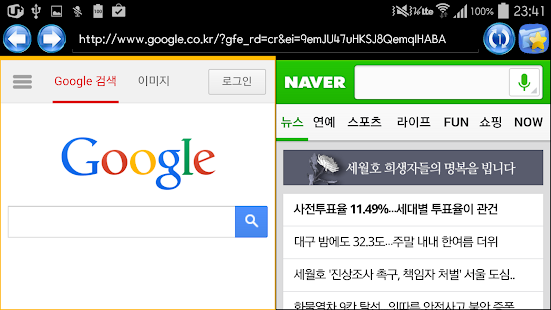 Handynet Browser (핸디넷 브라우저) - screenshot