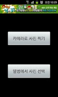 Screenshot of 셀카 뒤집기
