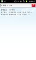Screenshot of 우편번호찾기