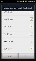 Screenshot of عبد الباسط عبد الصمد - مجود