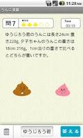 Screenshot of Poo Math