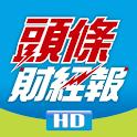 頭條財經報高清揭頁版 icon