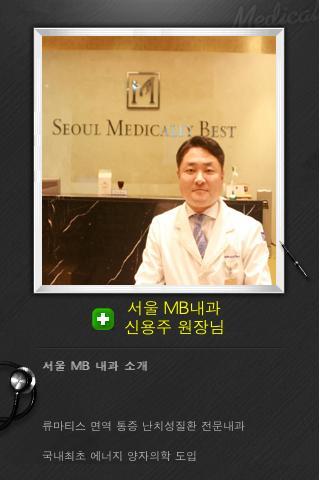 서울 MB내과 신용주
