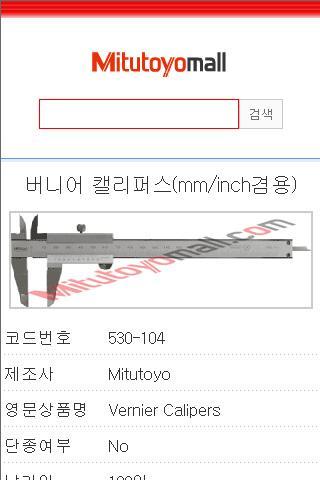 【免費商業App】Mitutoyo-APP點子