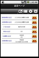 Screenshot of 勤怠管理アプリ