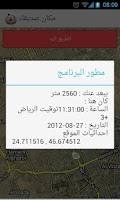 Screenshot of وينك فيه