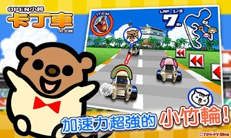 Screenshot of OPEN小將卡丁車