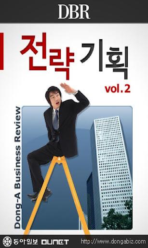 DBR 전략기획 Vol.2