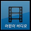 어린이 동영상 icon