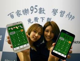 Screenshot of 百家樂95數