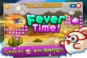 Screenshot of 플라잉쥬 for Kakao