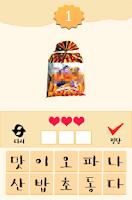 Screenshot of 과자퀴즈