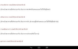 Screenshot of บทสวดมนต์ ไม่ต้องใช้ net