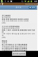 Screenshot of 불교 경전