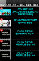 Screenshot of Ninjago Videos HD