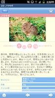Screenshot of 赤ちゃん動物図鑑100