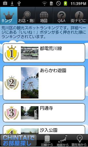 荒川ナビ|玩旅遊App免費|玩APPs