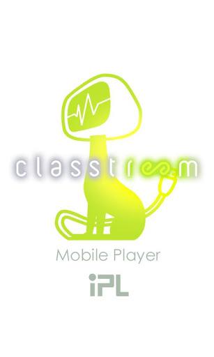 クラストリーム classtream Player β版