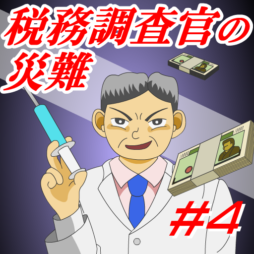 税務調査官の災難4【体験版】 LOGO-APP點子