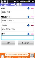 Screenshot of 電話帳Picker