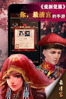 Screenshot of 愛新覺羅Online