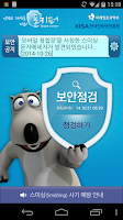 Screenshot of 폰키퍼