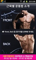 Screenshot of 근육별 운동법