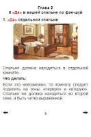 Screenshot of Фэн-шуй: Спальня