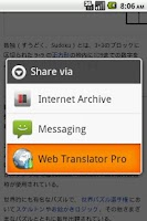 Screenshot of Web Translator Pro