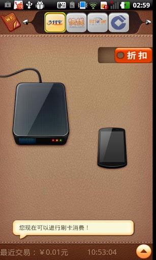 微付 NFC手机支付