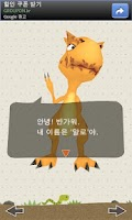 Screenshot of Allo and Dinosaur Friends Lite