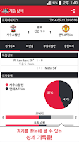 Screenshot of 마이 풋볼+ : 주요 축구리그 정보를 한번에!!