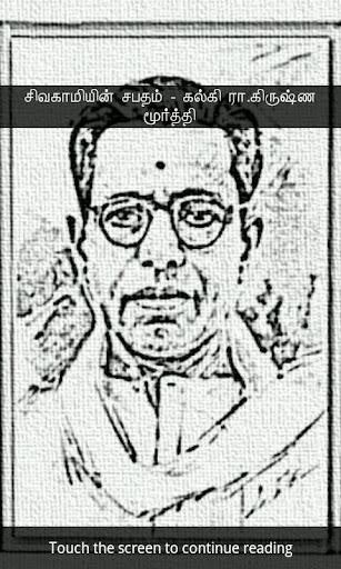 Sivagami Sabatham Kalki Tamil