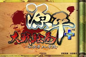 Screenshot of 源平大戦絵巻