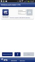 Screenshot of Mobile Client VTB