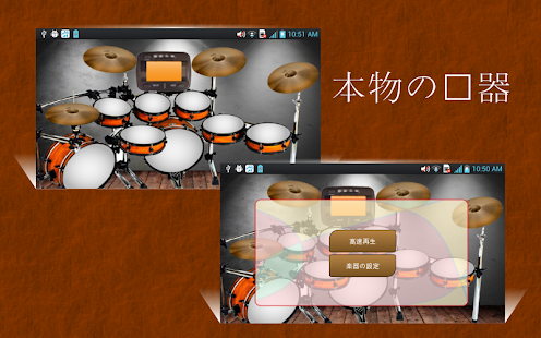 Ultimate Real Drums - screenshot