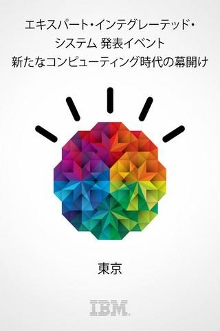 Integrated Expertise Japan