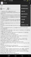 Screenshot of Korean Bible