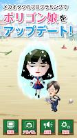 Screenshot of 恋するポリゴン娘 -無料の恋愛シュミレーション育成ゲーム-
